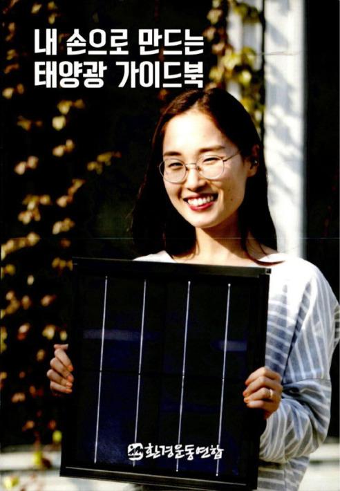 내 손으로 만드는 태양광 가이드북