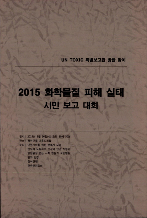 2015 화학물질 피해 실태 시민 보고 대회 자료집