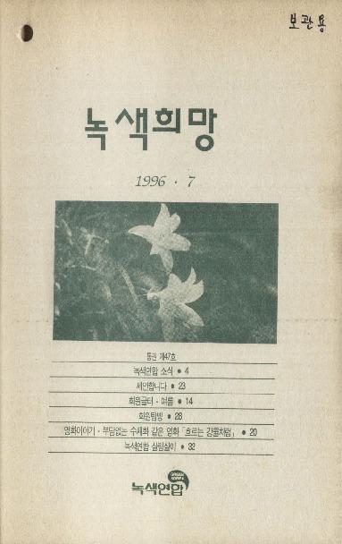 녹색희망 1996년 7월 통권 제47호
