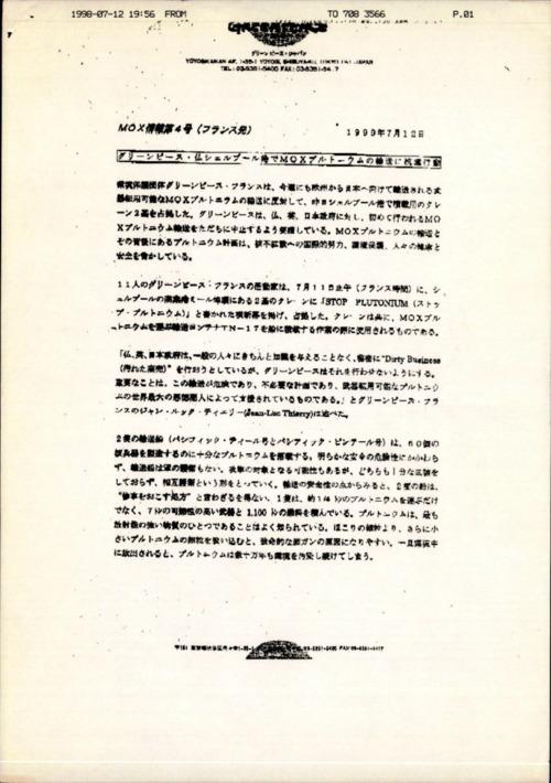 [일본의 MOX 수송에 대한 입장문]