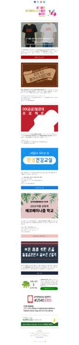 여성환경연대 뉴스레터 2018년 7월 19일