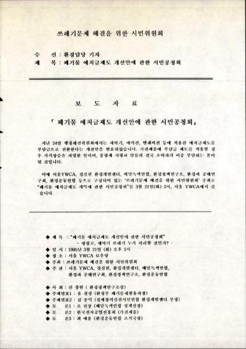 폐기물 예치금제도 개선안에 관한 시민공청회