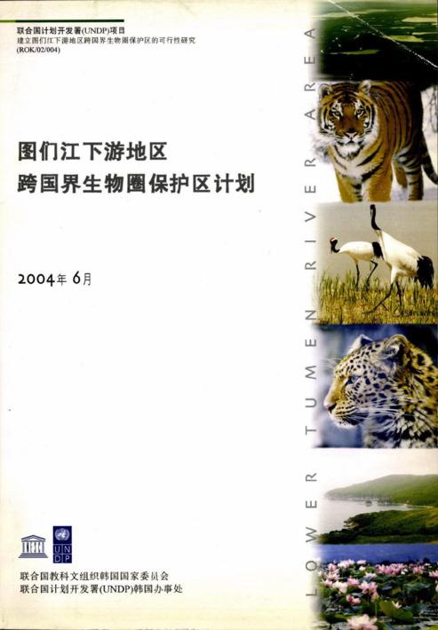图们江下游地区 跨国界生物圈保护区计划