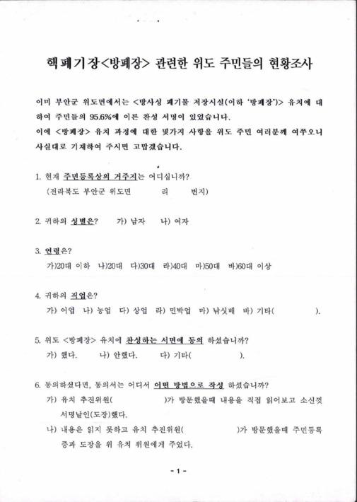 핵폐기장<방폐장> 관련한 위도 주민들의 현황조사