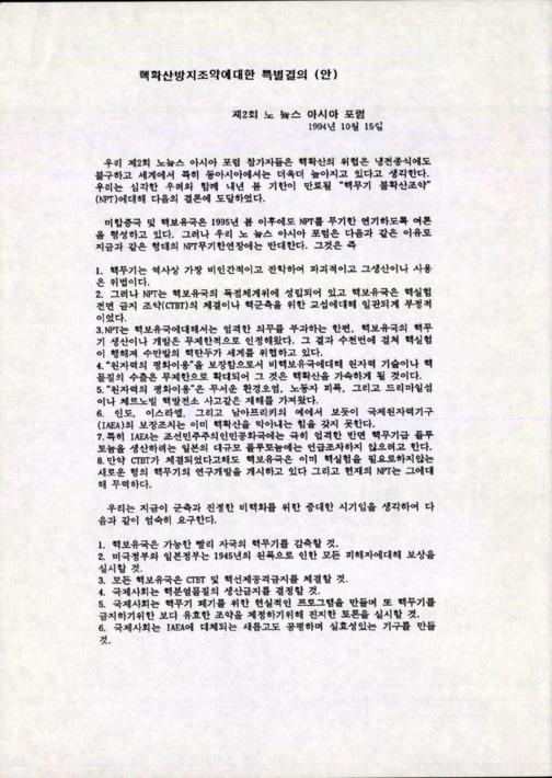 핵확산방지조약에대한 특별결의(안)