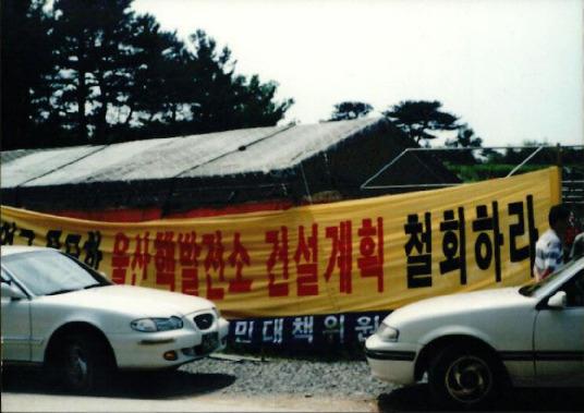 반핵운동 : 지역민과 함께하는 핵 발전소.핵 폐기장 반대운동 6