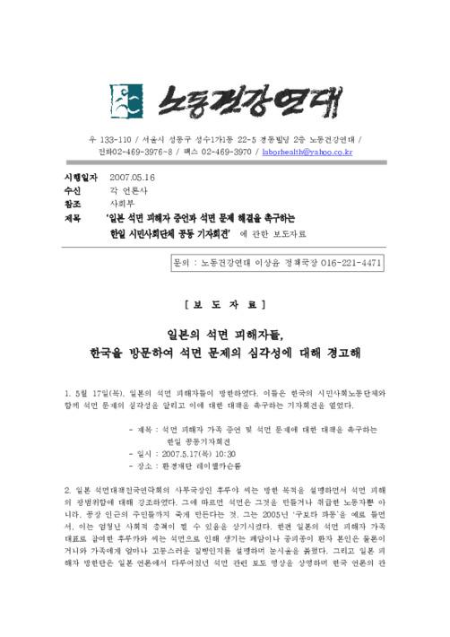 [보도자료] 일본 석면 피해자 증언과 석면 문제 해결 촉구 한일 시민사회단체 공동 기자회견 개최 안내