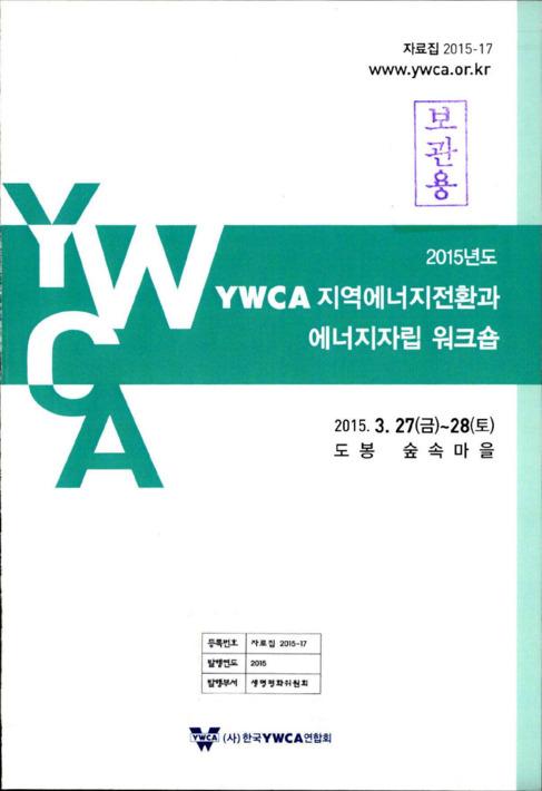 2015년도 YWCA 지역에너지전환과 에너지자립 워크숍