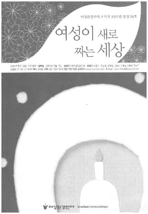 통권34호 2007년
