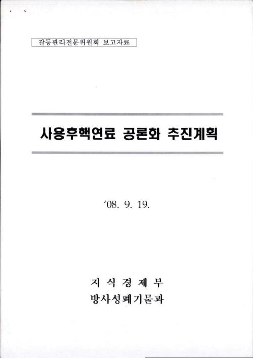 갈등관리전문위원회 보고자료