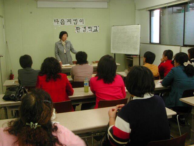 2004년 다음지킴이 환경학교 사진