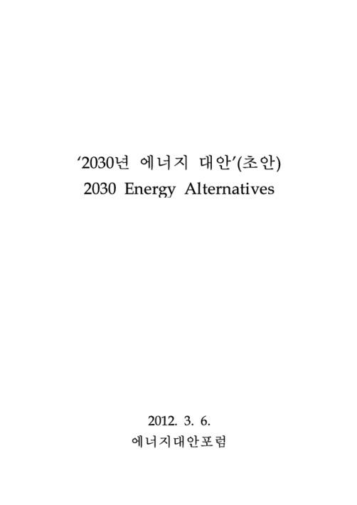 2030 에너지대안 [초안] [기자회견장 배부]