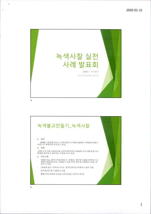 녹색사찰 실천 사례 발표회