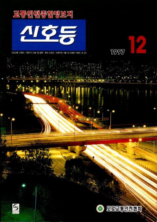 교통안전종합정보지 신호등 통권 제208호