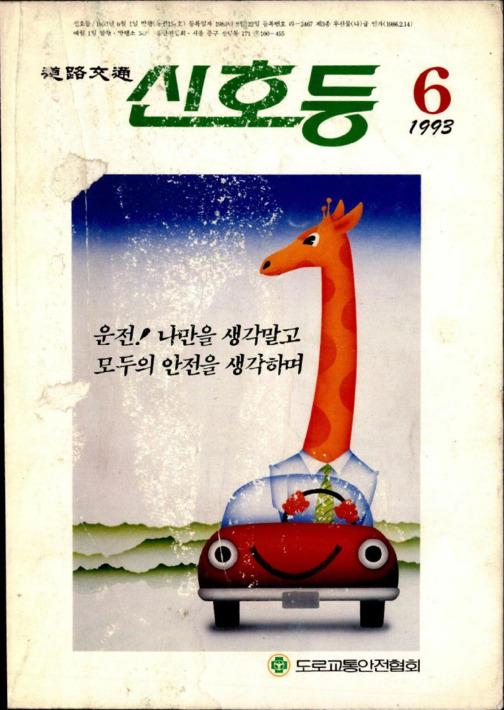 1993년 6월호 신호등