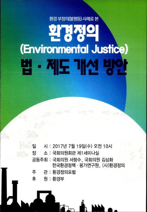 환경 부정의(불평등) 사례로 본 환경정의(Environmental Justice) 법.제도 개선 방안