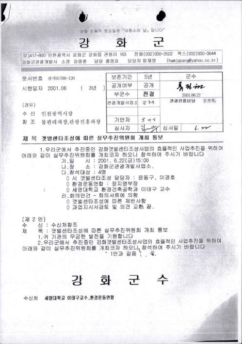갯벌센터조성에 따른 실무추진위원회 개최 통보