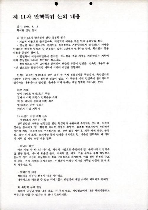제11차 반핵특위 논의 내용