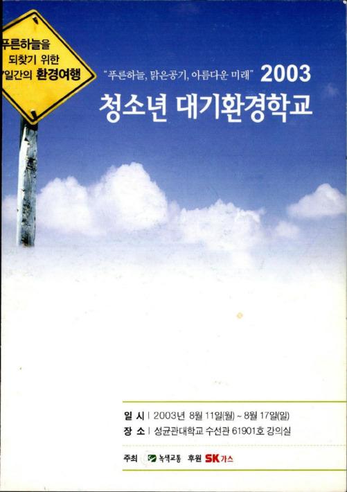 2003 청소년 대기환경학교