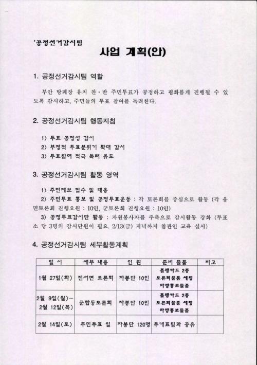 공정선거감시팀 사업 계획안
