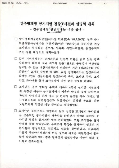 경주방사성폐기물처분장 공기지연 진상조사결과 설명회 개최