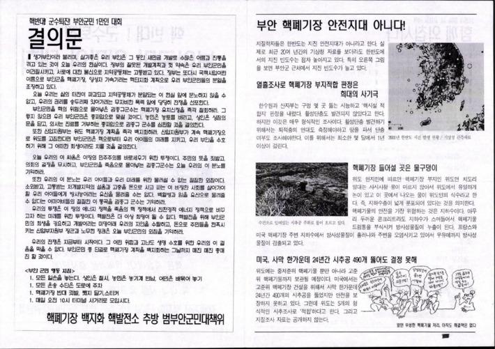 [핵반대 군수퇴진 부안군민1만인대회 결의문]