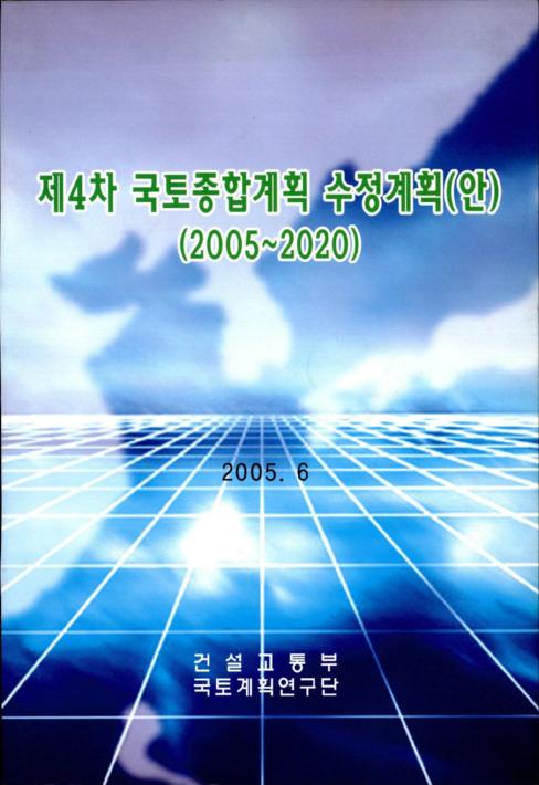 제4차 국토종합계획 수정계획(안)