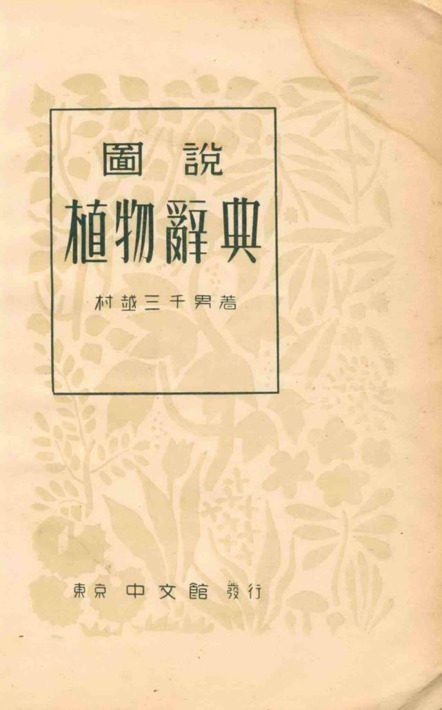 도설 식물사전