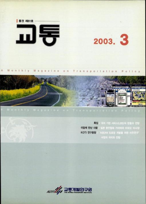 교통 통권 제61호