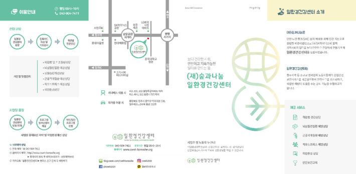 (재)숲과나눔 일환경건강센터 소개 리플렛