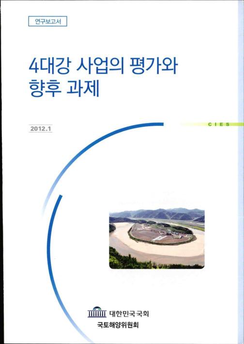 4대강 사업의 평가와 향후 과제