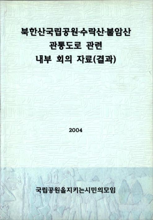 북한산국립공원.수락산.불암산 관통도로 관련 내부 회의 자료(결과)