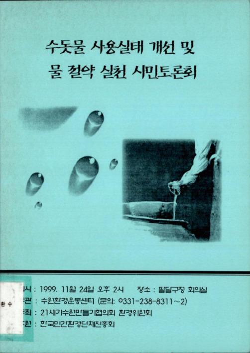수돗물 사용실태 개선 및 물 절약 실천 시민토론회