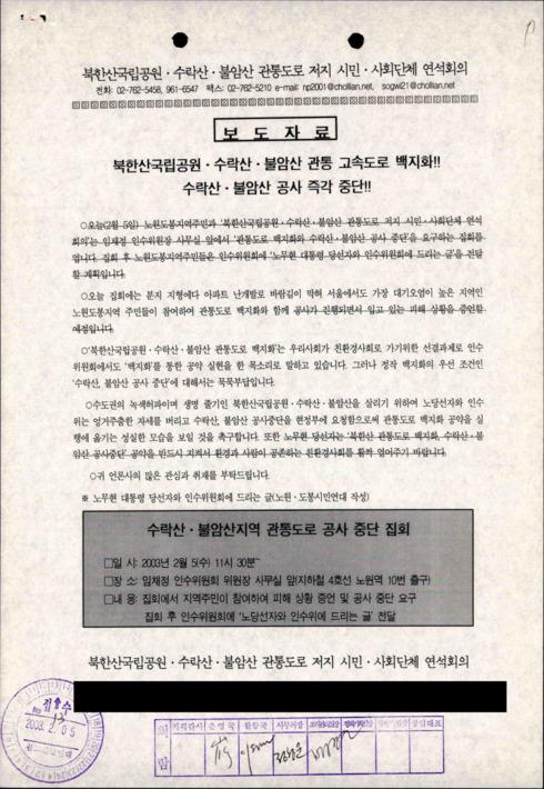 2003년 2월 5일 시민사회단체연석회의 보도자료