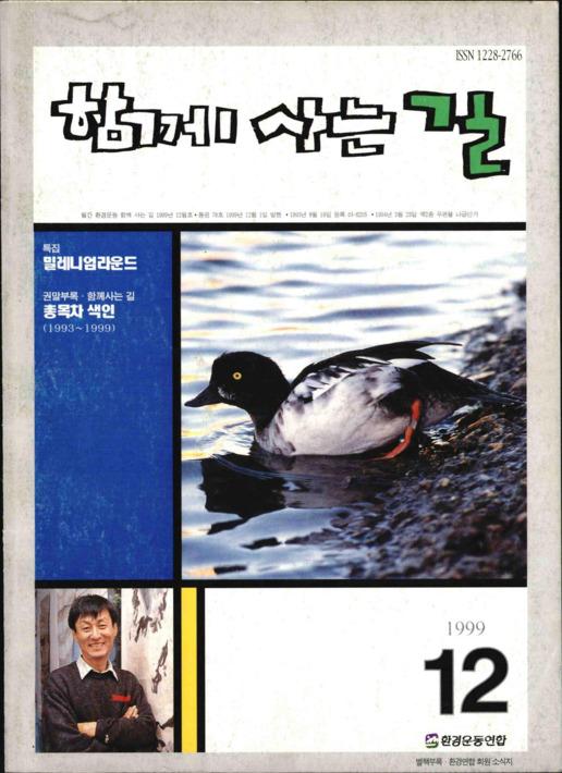 함께 사는 길 통권78호