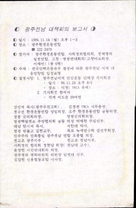 광주전남 대책회의 보고서