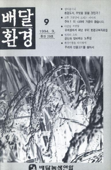 배달환경 1994년 9월 통권 제29호