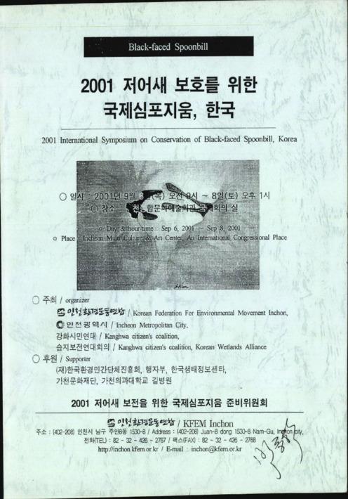 2001 저어새 보호를 위한 국제심포지움 자료집, 한국