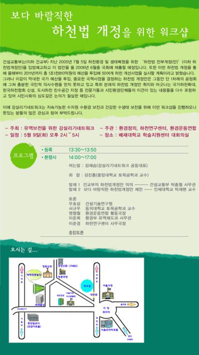 2006년 하천법 개정을 위한 워크숍 포스터