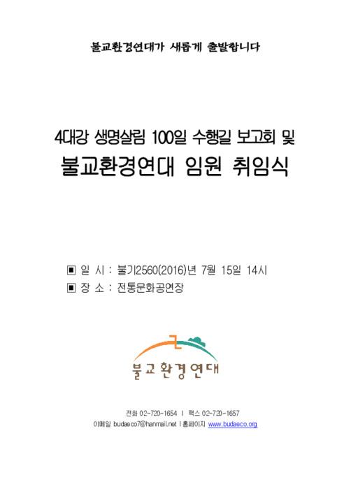 4대강 생명살림 100일 수행길 보고회 및 불교환경연대 임원 취임식