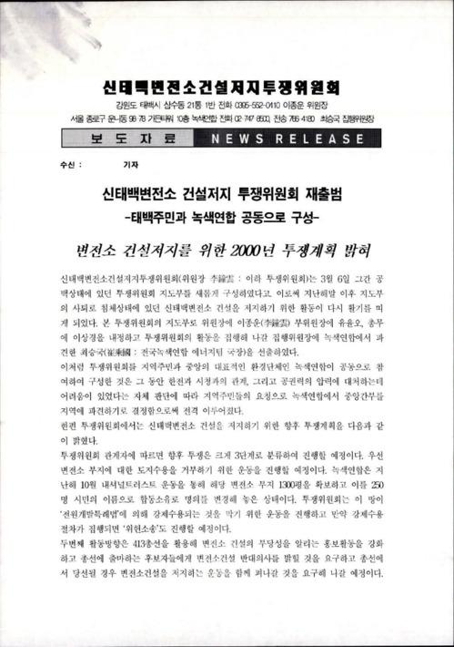 신태백변전소 건설저지 투쟁위원회 재출범