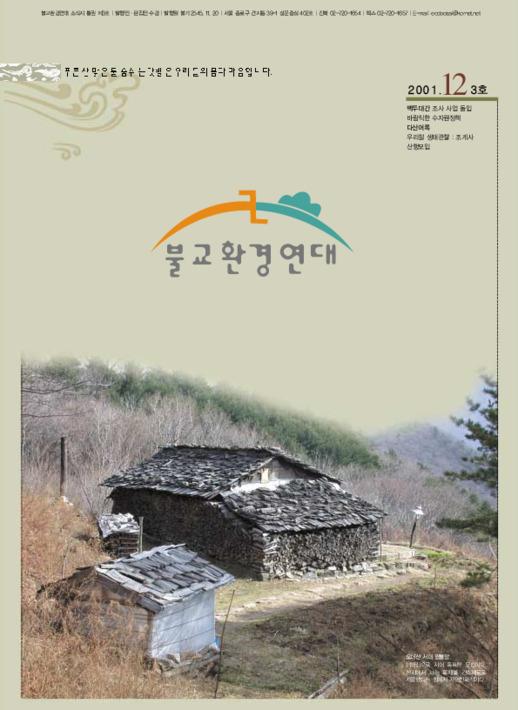 불교환경연대 소식지 2001년 통권 3호