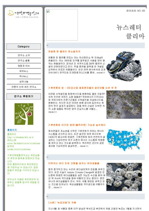 [뉴스레터 클리마 120호] 운동화 한 켤레의 탄소발자국