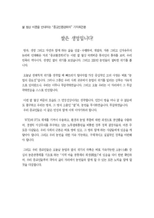 """[보도자료] 쌀 협상 비준을 반대하는 """"종교인환경회의"""" 기자회견문"""
