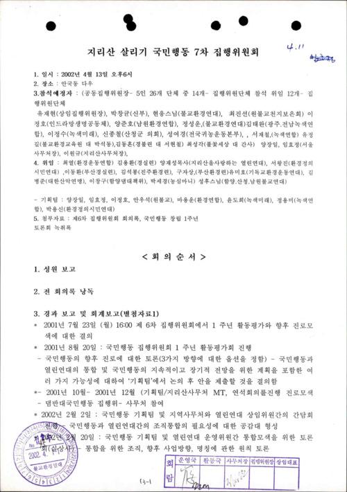 2002년도 지리산살리기국민행동 7차 집행위원회 회의자료