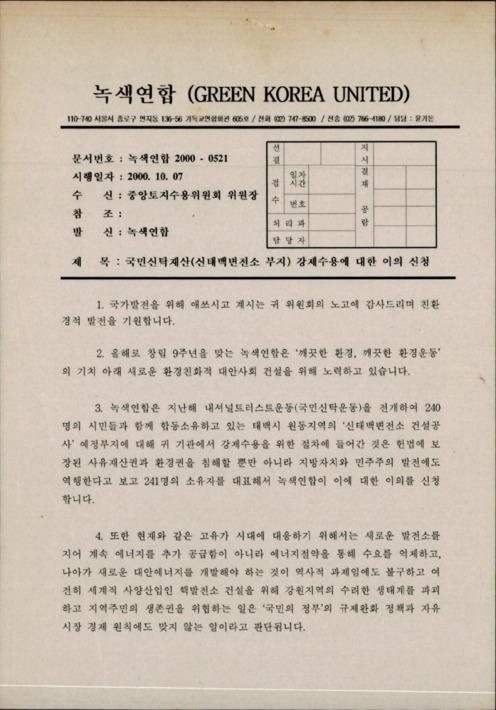 국민신탁재산(신태백변전소 부지) 강제수용에 대한이의 신청