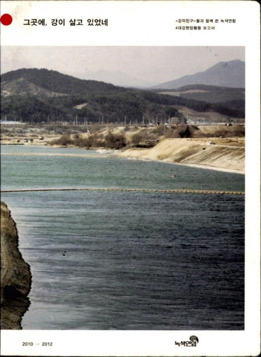 그곳에, 강이 살고 있었네