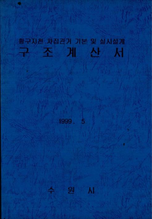 황구지천 차집관거 기본 및 실시설계 구조계산서