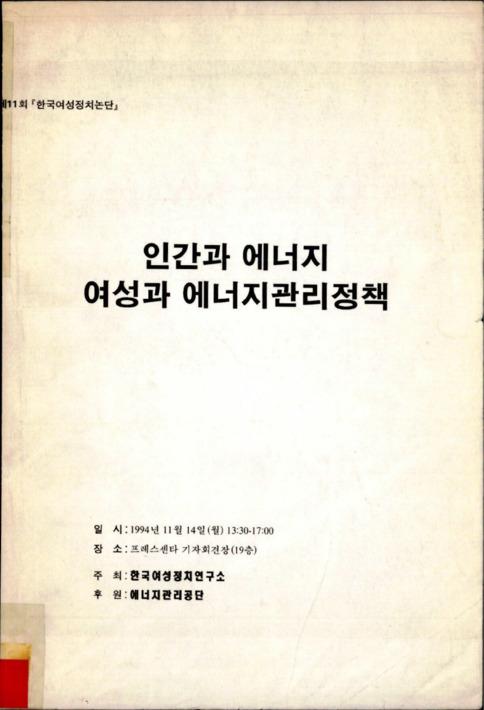 제11회 한국여성정치논단
