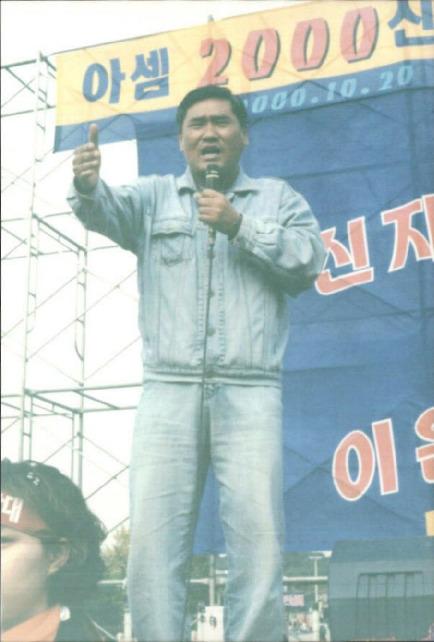 아셈회의 반대 서울시민 행동의 날 2000.10 8